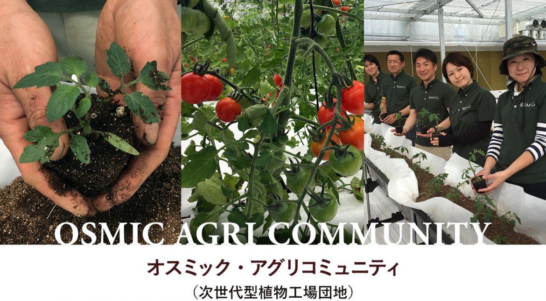 オスミック・アグリコミュニティ(次世代型植物工業団地)