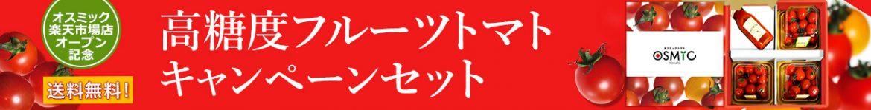 高糖度フルーツトマトキャンペーン楽天市場店