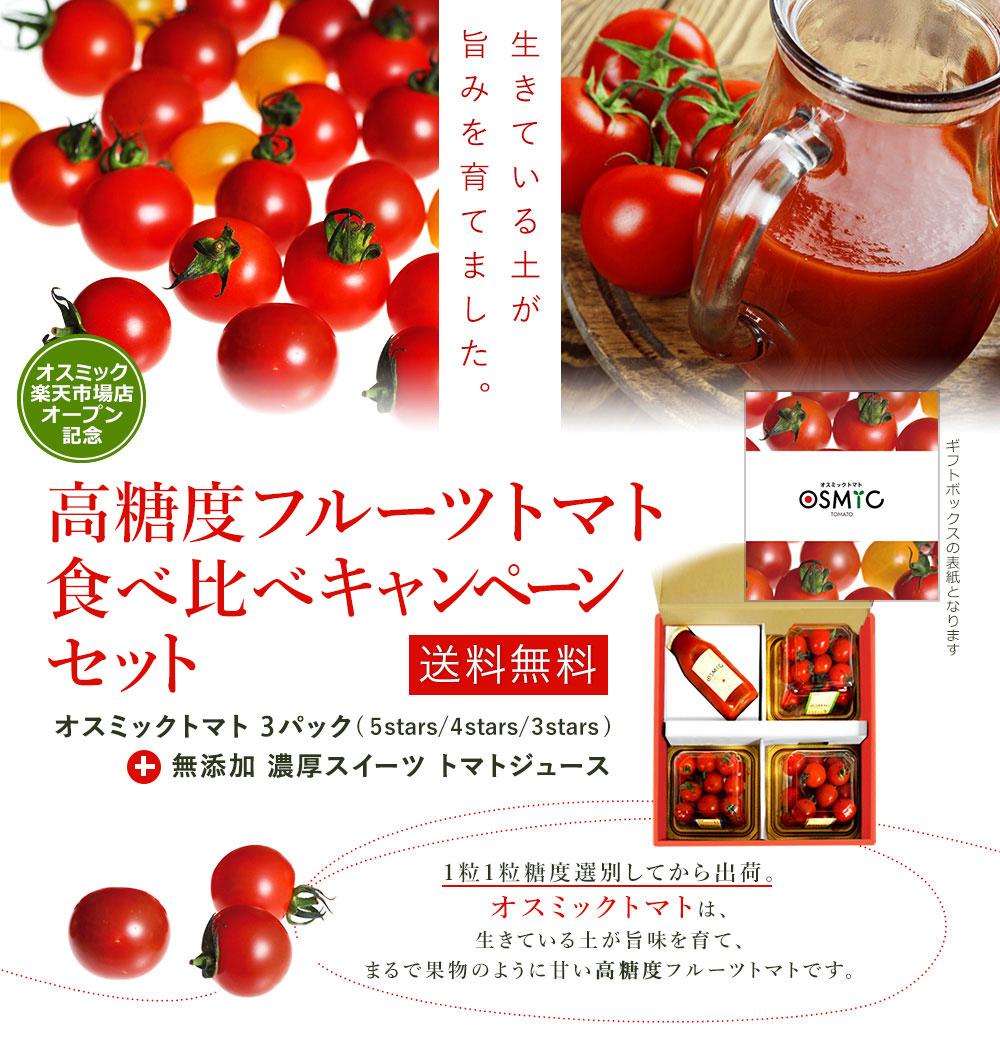 高糖度フルーツトマトキャンペーン楽天市場0925lg