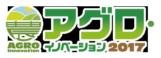 アグロイノベーション2017ロゴ