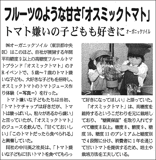 日本消費経済新聞 2212号