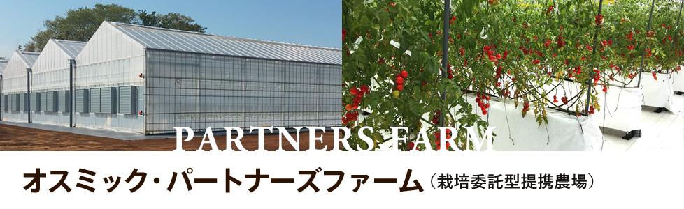 banner_partfarm