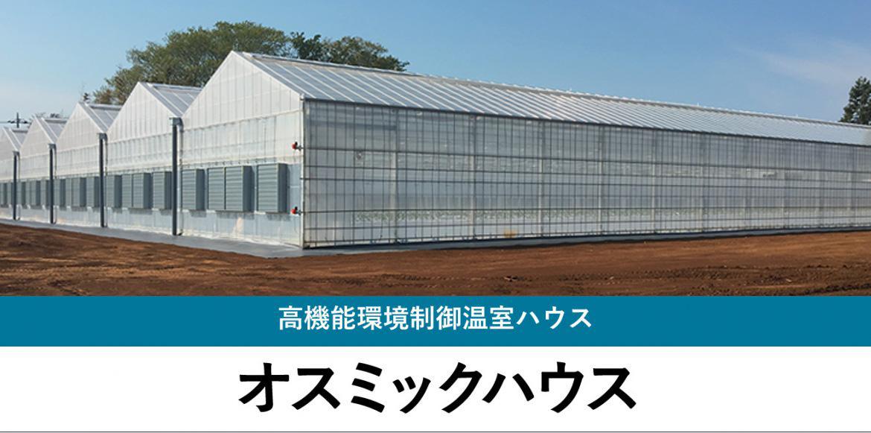 高機能環境制御温室ハウス オスミックハウス