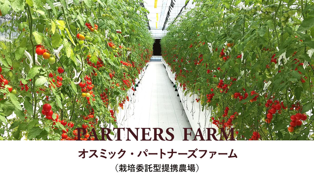 オスミック・パートナーズファーム(栽培委託型提携農場)