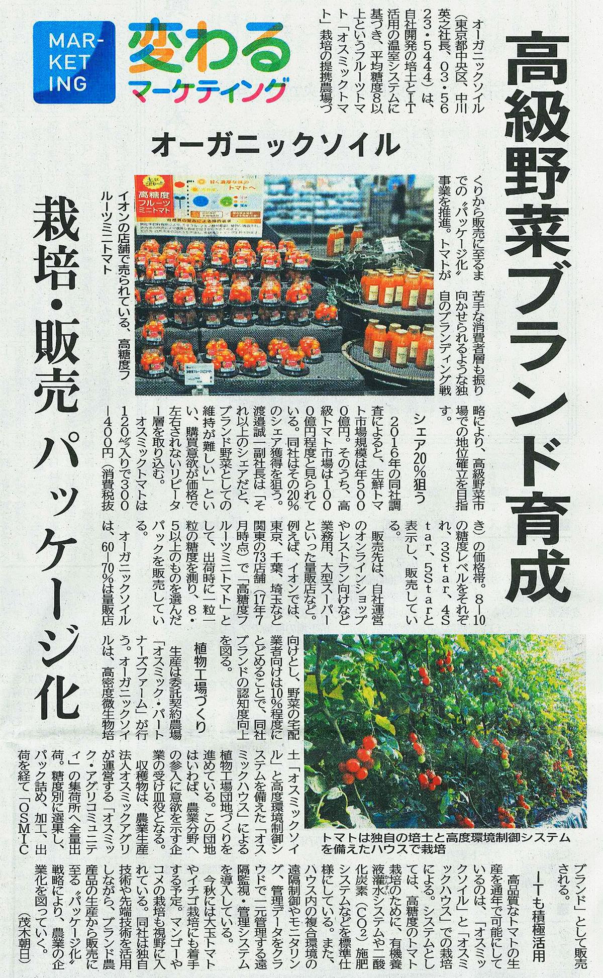 日刊工業新聞3月9日版
