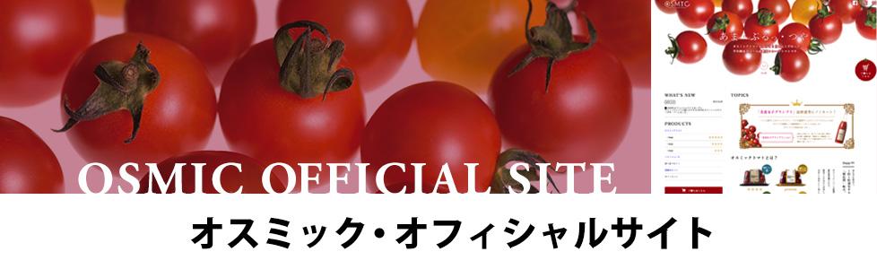 オスミック・オフィシャルサイト