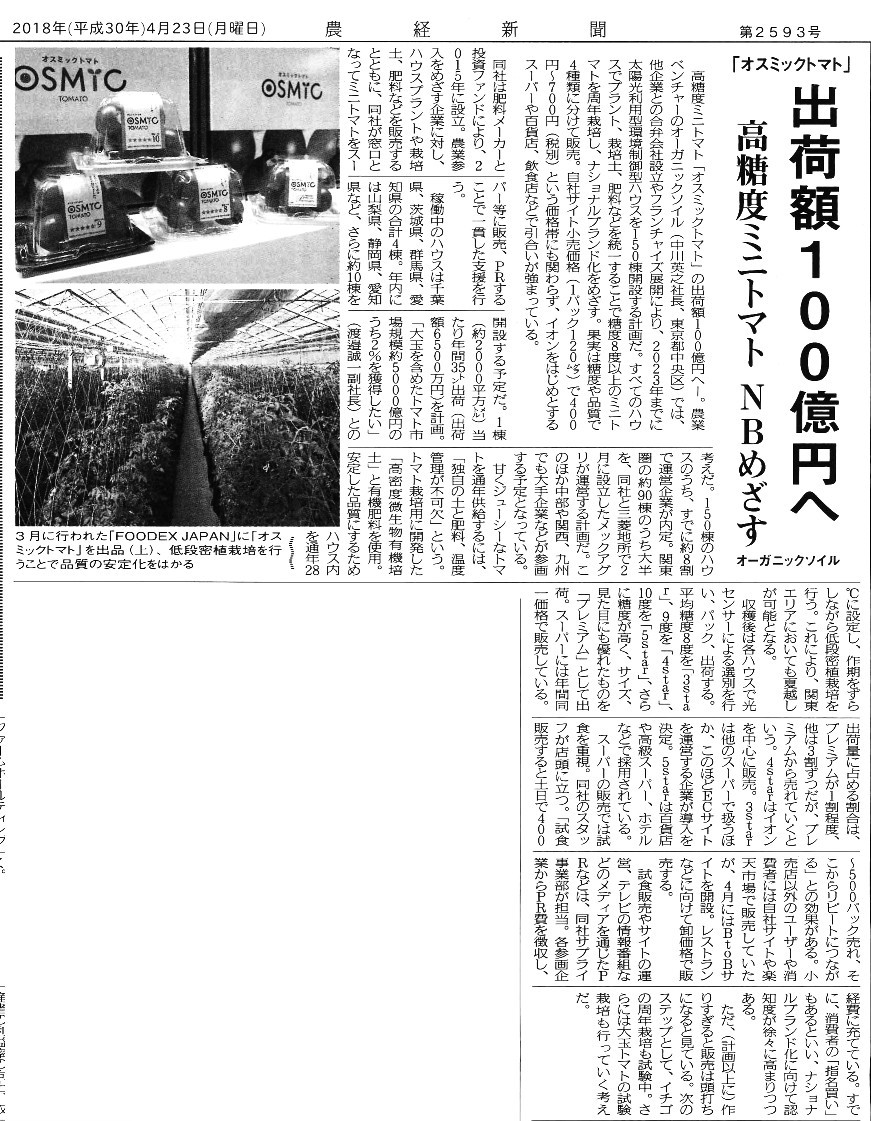 農経新聞4月23日号