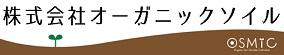 株式会社オーガニックソイル | Organic Soil Co., Ltd.