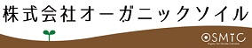 株式会社オーガニックソイル   Organic Soil Co., Ltd.